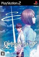 Natsuzora no Monologue