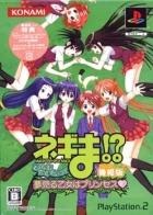 Negima!? Dream Tactic Yumemiru Otome Princess