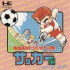Nekketsu Koukou Dodge Ball-Bu: PC Soccer-hen