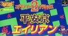 Nichibutsu Arcade Classics 2: Heiankyo Alien