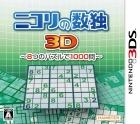 Nikoli no Sudoku 3D: 8-tsu no Puzzle de 1000-mon