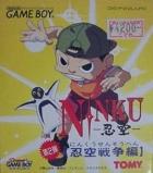 Ninku Dai-2-Tama: Ninku Sensouhen