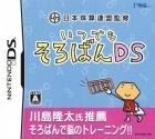 Nippon Shuzan Renmei Kanshuu: Itsudemo Soroban DS