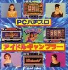 Pachi-Slot PC