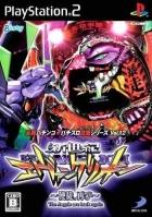Hisshou Pachinko*Pachi-Slot Kouryaku Series Vol. 12: CR Shinseiki Evangelion - Shito, Futatabi