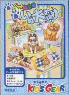 Pet Club: Inu Dai Suki!