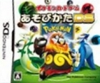 Pokemon Card Game: How to Play DS