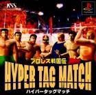 Pro Wrestling Sengokuden: Hyper Tag Match