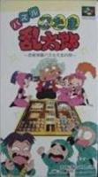 Puzzle Nintama Rantarou: Ninjutsu Gakuen Puzzle no Maki