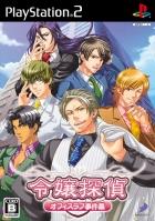 Reijou Tantei: Office Love Jiken