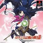 Romance wa Ken no Kagayaki II