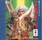 San Goku Shi IV