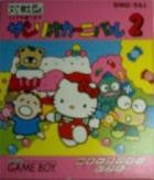 Sanrio Carnival 2