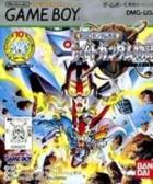 Shin SD Gundam Gaiden: Knight Gundam Monogatari