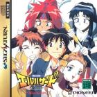 Shinpi no Sekai: El-Hazard The Magnificent World