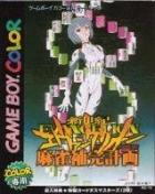 Shinseiki Evangelion Mahjong Hokan Keikaku