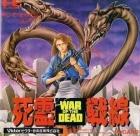 Shiryou Sensen: War of the Dead