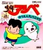 Shounen Ashibe: Yuuenchi Panic