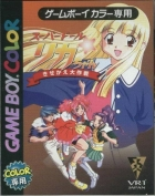 Super Doll Rika-Chan: Kisekae Taisakusen