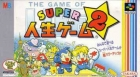 Super Jinsei Game 2