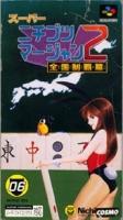 Super Mahjong 2: Honkaku 4Jin Uchi