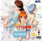 Super Real Mahjong PIV + Aishou Shindan