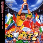 Super Sidekicks 2: The World Championship (CD)