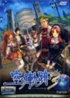 The Legend of Heroes: Trails in the Sky Third Chapter