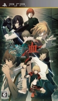 Togainu no Chi: True Blood Portable