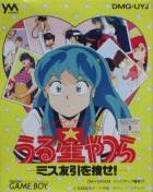 Urusei Yatsura: Miss Tomobiki o Chigase!