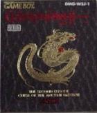 Wizardry Gaiden II: Kodai Kotei no Noroi
