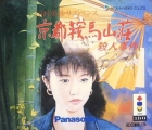 Yamamura Misa Suspense: Kyoto Kurama Sansou Satsujin Jiken