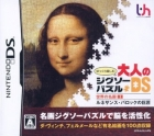 Yukkuri Tanoshimu Otona no Jigsaw Puzzle DS: Sekai no Meiga 1: Renaissance, Baroque no Kyoshou