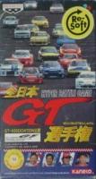 Zen-Nippon GT Senshuken
